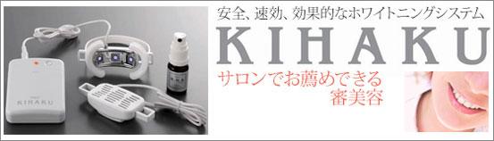 ホワイトニング KIHAKU